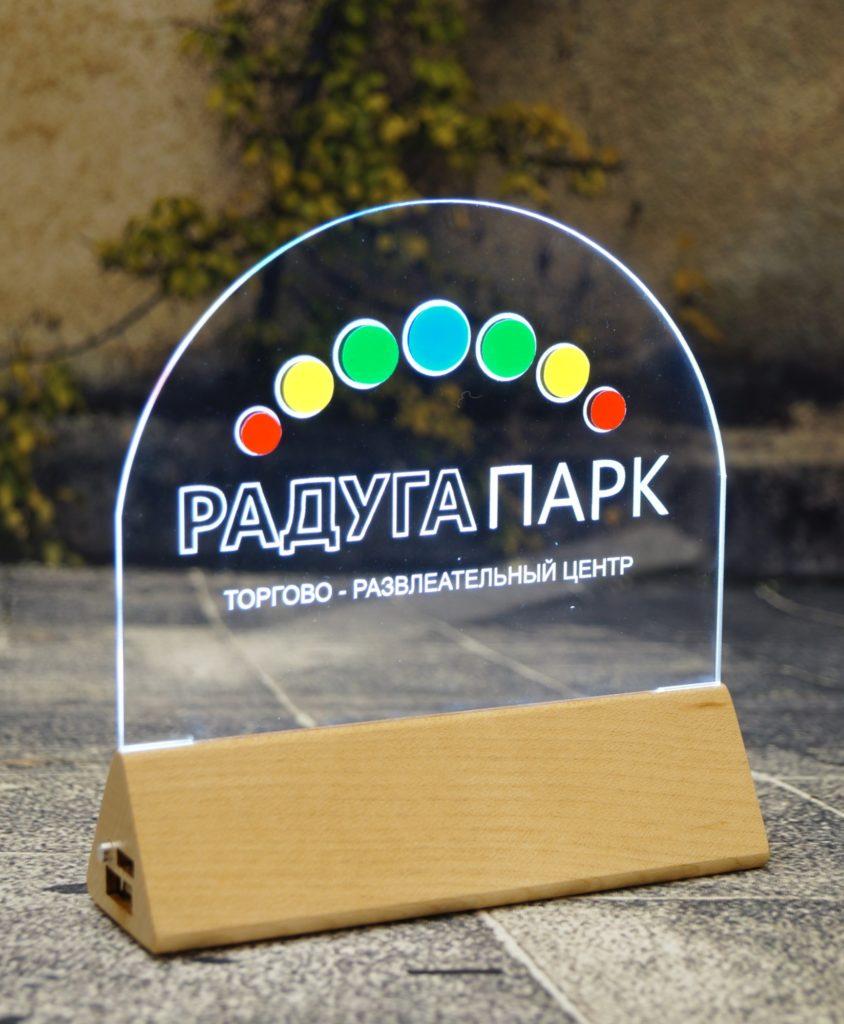 Акрилайт купить от производителя настольный бизнес-сувенир с подсветкой светящийся логотип компании корпоративный подарок Радуга Парк