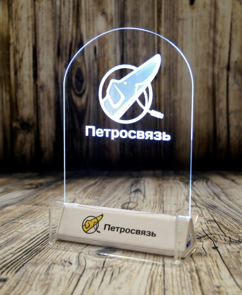 Светозар Акрилайт купить недорого в москве настольный бизнес-сувенир с подсветкой светящийся логотип компании корпоративный подарок петросвязь