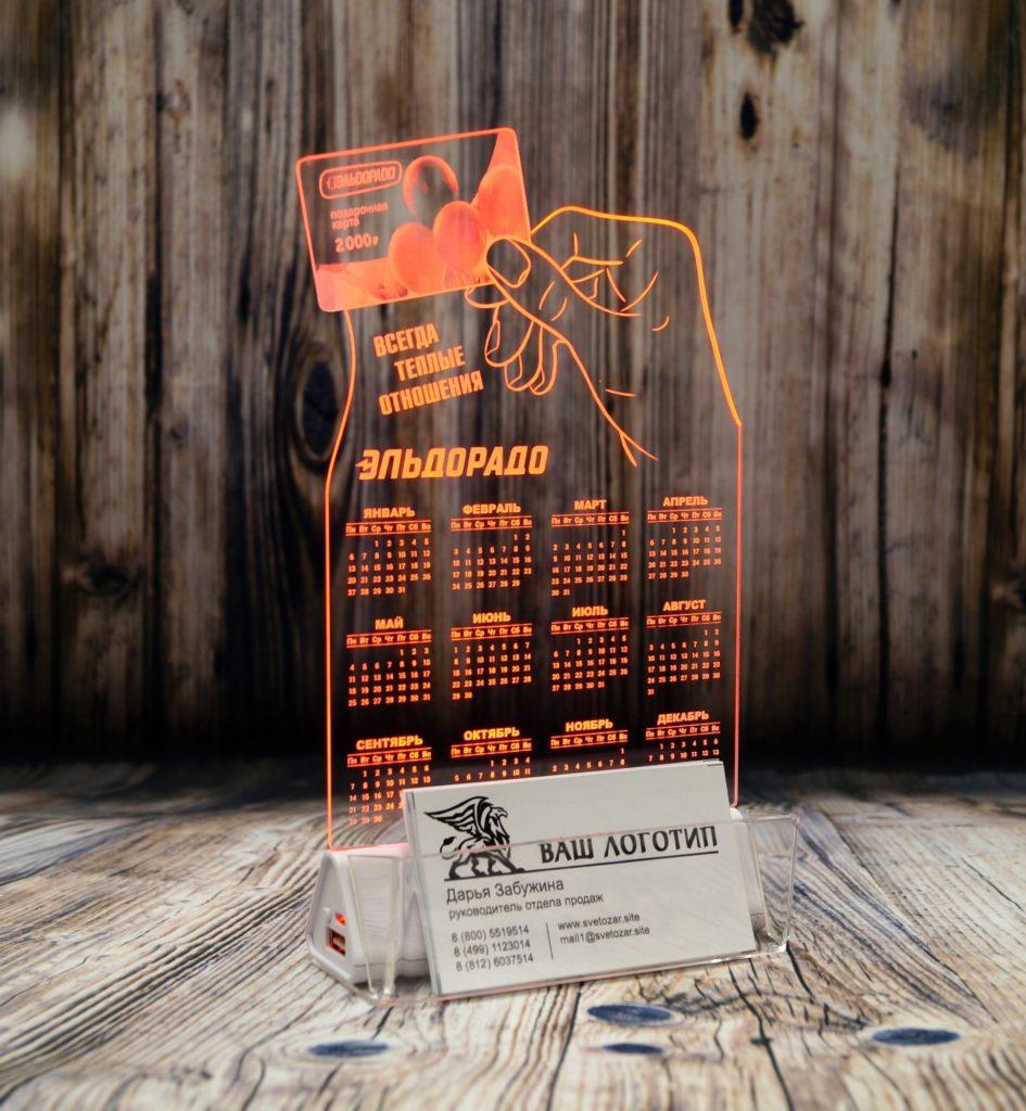 Акрилайт с подсветкой светозар настольный бизнес сувенир с логотипом компании внешний аккумулятор календарь с визитницей оранжевая подсветка