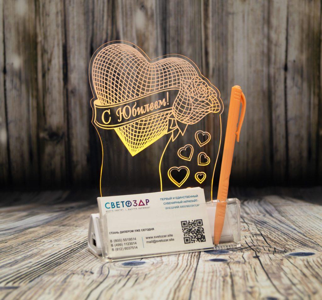 Светозар Акрилайт заказать оптом мск настольный бизнес-сувенир с подсветкой светящийся логотип компании корпоративный подарок визитница