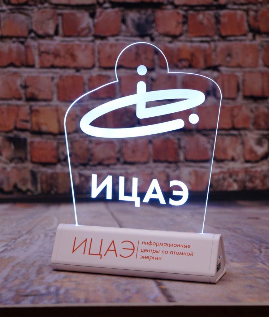 Акрилайт настольный настольный бизнес-сувенир с подсветкой светящийся логотип компании корпоративный подарок ИЦАЭ
