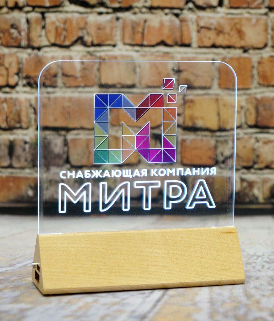 Акрилайт реклама Екатеринбург настольный бизнес-сувенир с подсветкой светящийся логотип компании корпоративный подарок Митра