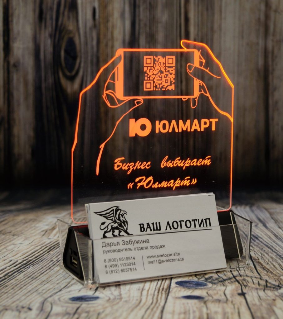 Екб акрилайты оптом цена настольный бизнес-сувенир с подсветкой светящийся логотип компании корпоративный подарок Юлмарт