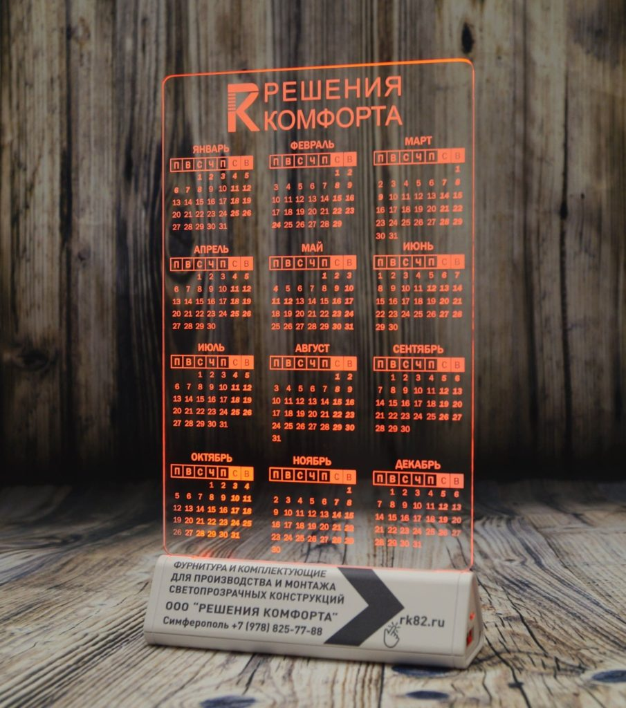 Изготовление акрилайта Питер настольный бизнес-сувенир с подсветкой светящийся логотип компании корпоративный подарок календарь