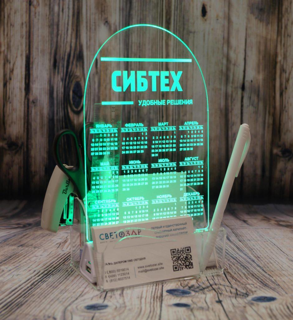 СВЕТОЗАР Купить акрилайт по доступной цене Москва настольный бизнес-сувенир с подсветкой светящийся логотип компании корпоративный подарок календарь Сибтех