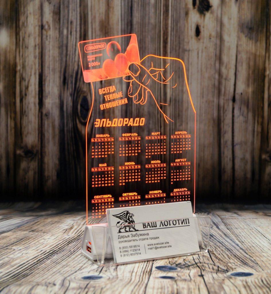 Мск акрилайты цена оптом заказать настольный бизнес-сувенир с подсветкой светящийся логотип компании корпоративный подарок календарь Эльдорадо