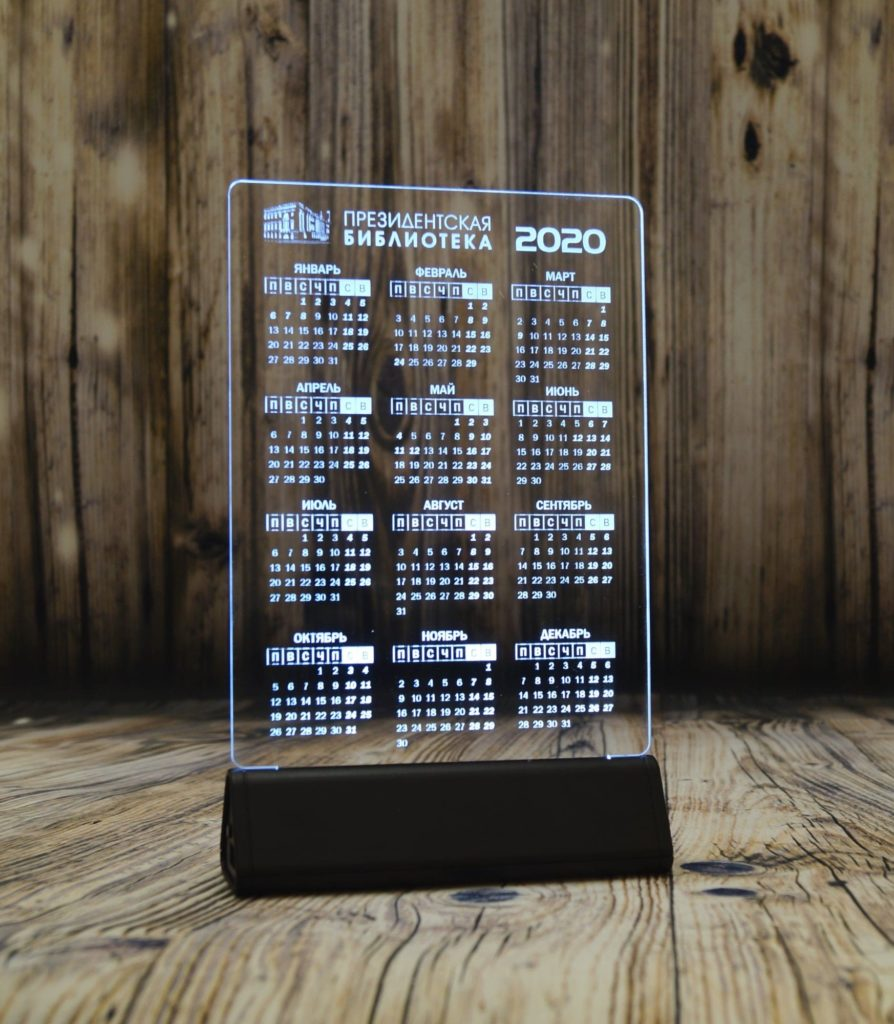 Светозар акрилайт оптом Питер заказать цена производителя настольный бизнес-сувенир с подсветкой светящийся логотип компании корпоративный подарок календарь