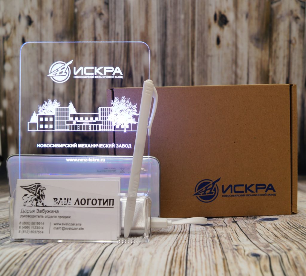 Светозар Акрилайт заказать оптом Екб настольный бизнес-сувенир с подсветкой светящийся логотип компании корпоративный подарок визитница искра
