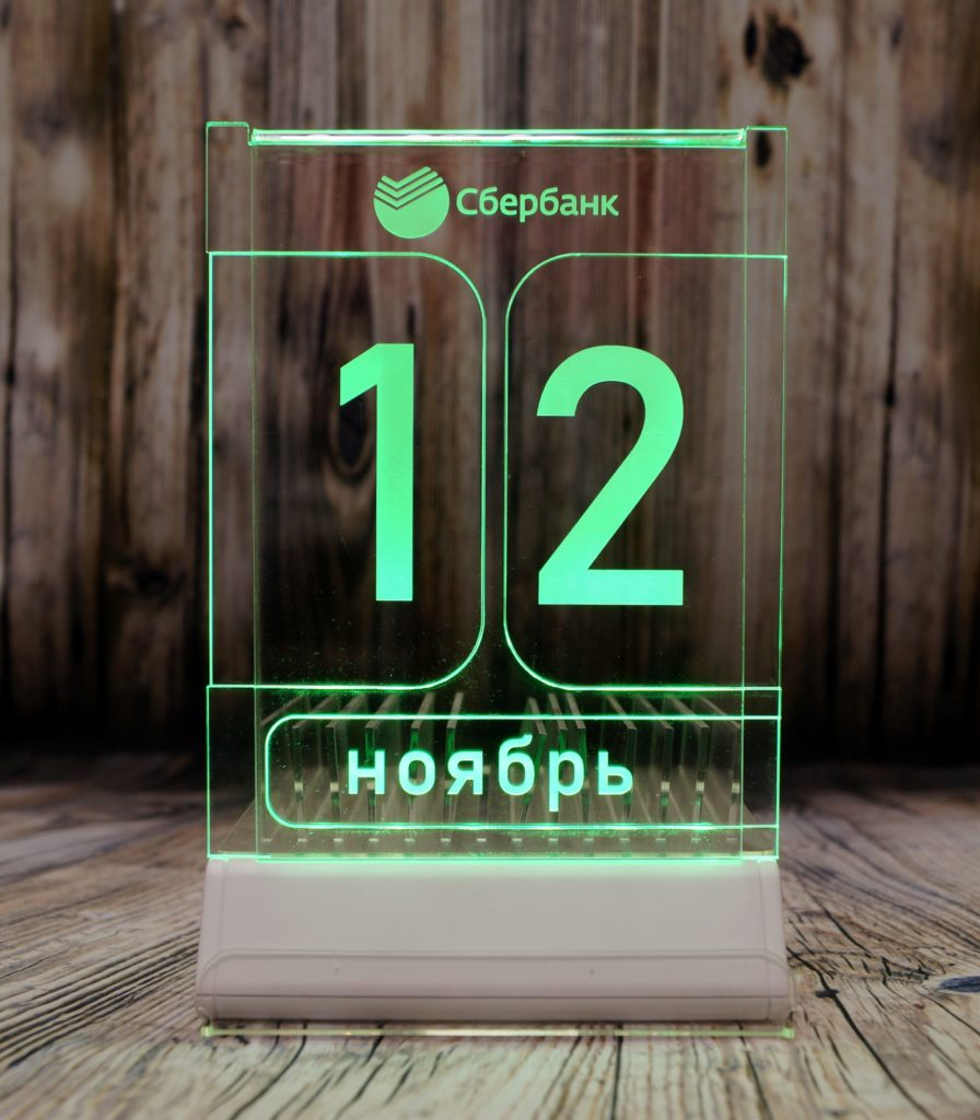 Акрилайт Светозар оптом купить настольный бизнес-сувенир с подсветкой светящийся логотип компании корпоративный подарок календарь Сбербанк