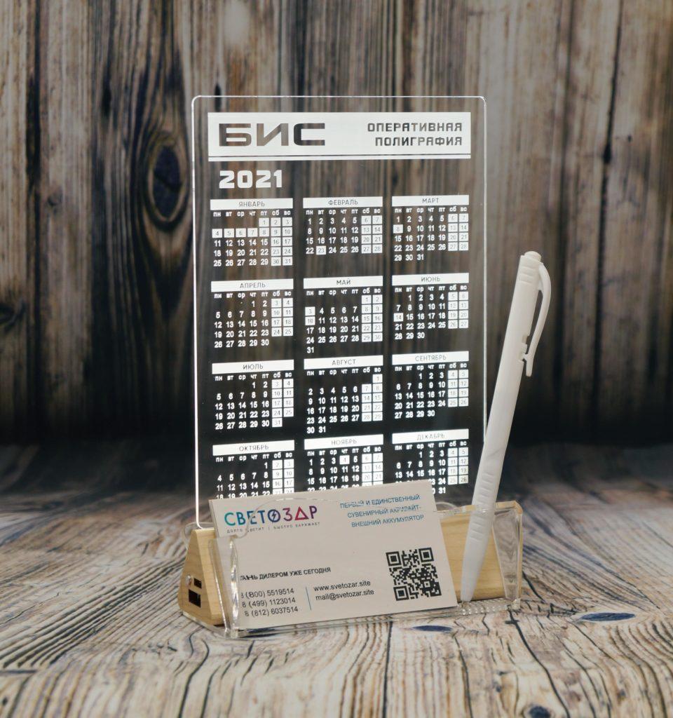 Светозар Акрилайт заказать оптом Екб настольный бизнес-сувенир с подсветкой светящийся логотип компании корпоративный подарок календарь Бис
