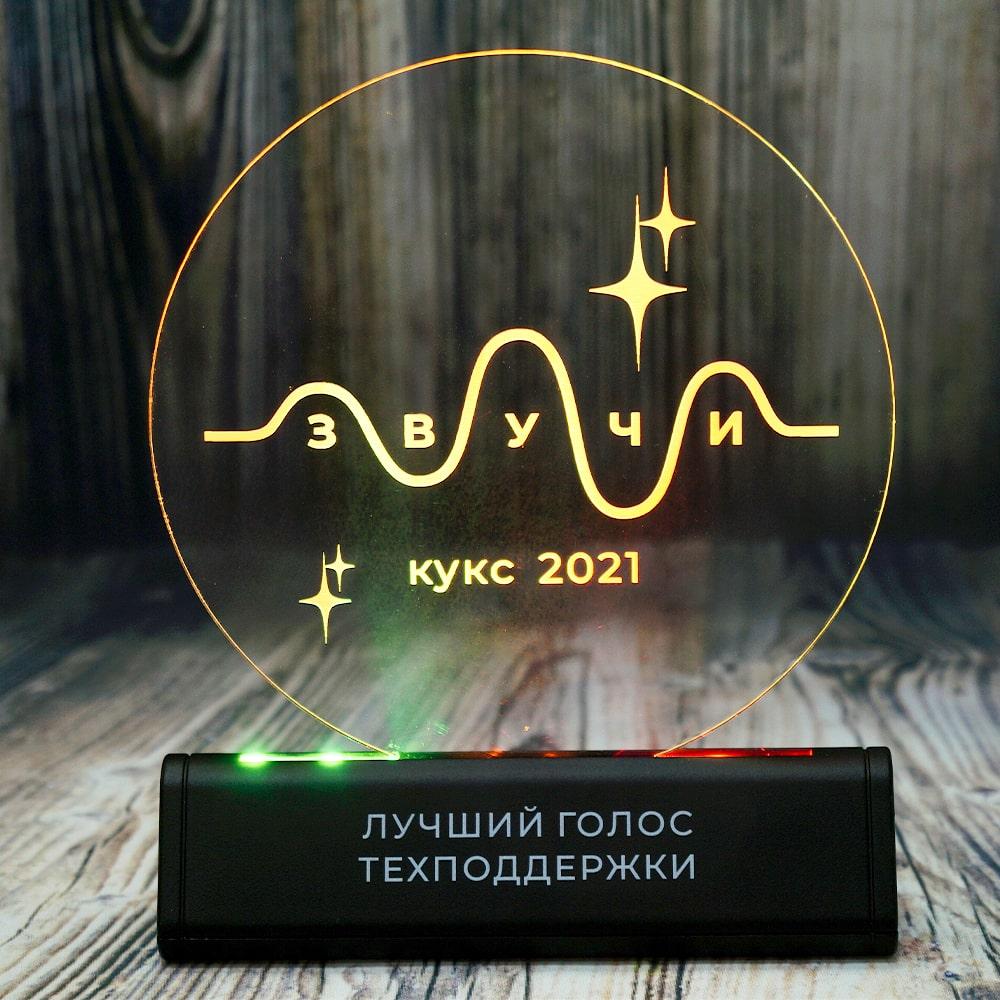 настольный-сувенир-награда-с-подсветкой-лого-компании-светозар светящийся настольный бизнес-сувенир с подсветкой светящийся логотип компании корпоративный подаро